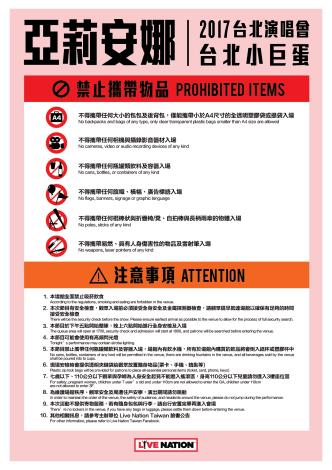 《Ariana Grande Dangerous Woman Tour 2017》 PROHIBITED ITEMS & ATTENTION[Open in new window]