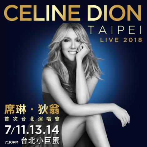 2018/07/11、07/13、07/14《CELINE DION LIVE 2018 IN TAIPEI》