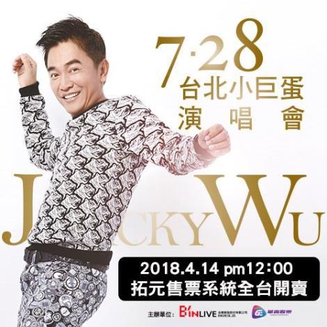 2018/07/28《Jacky Wu concert Taipei Arena 2018》
