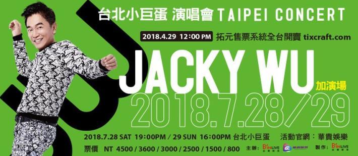 2018/07/28~07/29《Jacky Wu concert Taipei Arena 2018》