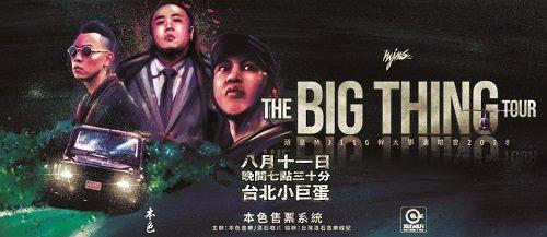 2018/08/11~08/12《MJ116 2018 THE BIG THING TOUR》