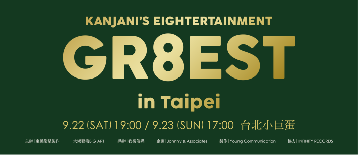 2018/09/22、09/23《KANJANI'S EIGHTERTAINMENT GR8EST in Taipei》