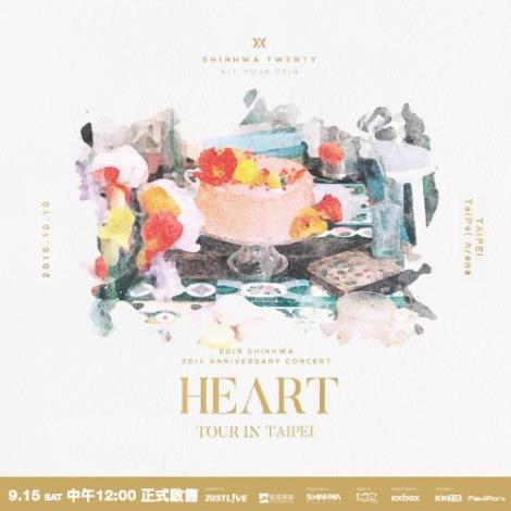 2018/10/13《2018 SHINHWA 20th ANNIVERSARY CONCERT HEART TOUR IN TAIPEI》