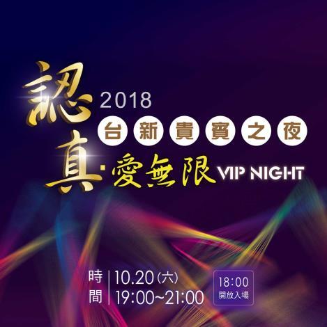 2018/10/20《2018 Taishin Bank VIP Night》