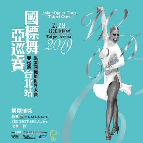 2019/02/28《2019 Asian Dance Tour Taipei Open》