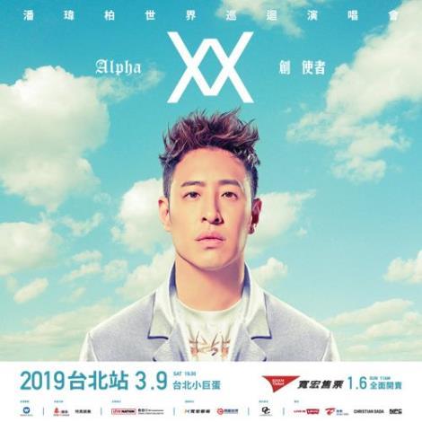 2019/03/09《Will Pan Alpha 2019 Live in Taipei》