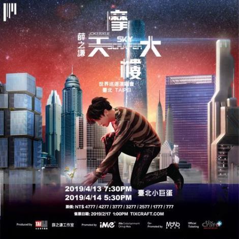 2019/04/13、04/14《Joker Xue – Skyscraper World Tour in Taipei》