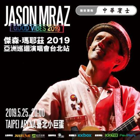 2019/05/25《Jason Mraz Good Vibes 2019 Live in Taipei》