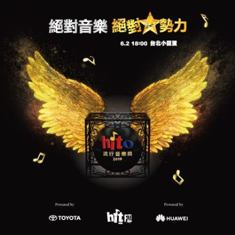 2019/06/02《2019 hito Music Awards》