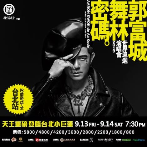 2019/09/13~09/14《AARON KWOK de Aa Kode WORLD TOUR LIVE IN TAIPE》