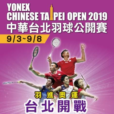 2019/09/03、09/04、09/05、09/06、09/07、09/08《YONEX CHINESE TAIPEI OPEN 2019》
