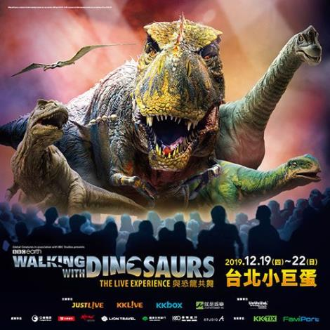 2019/12/19~12/22《Walking With Dinosaurs-The Live Experience》
