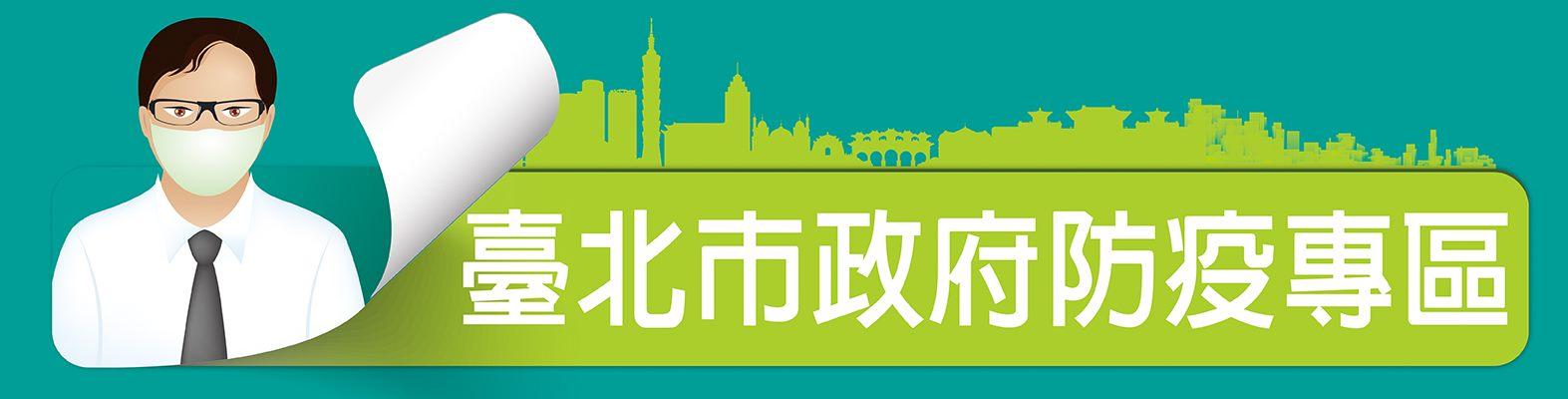 臺北市政府衛生局嚴重特殊傳染性肺炎專區(武漢肺炎)