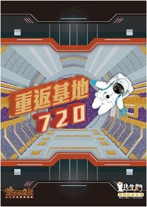 《重返基地720》