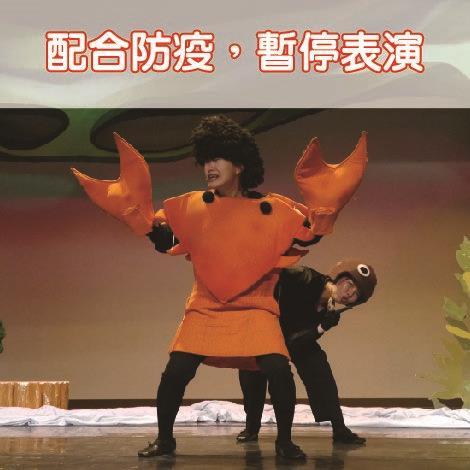 9月戲劇表演(配合防疫暫停表演)