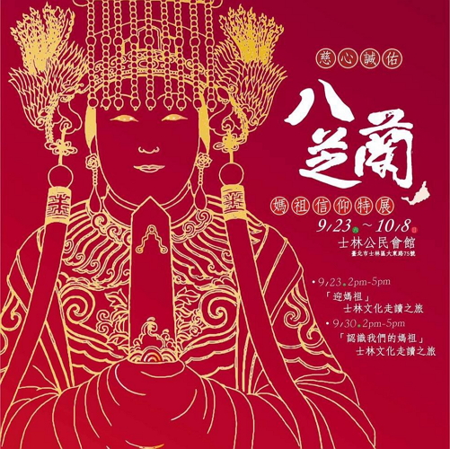 Northern Taiwan Matsu Exhibition and Shilin Culture Exhibition