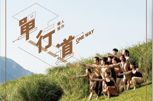 2017 Taipei Fringe Festival Dance_One Way