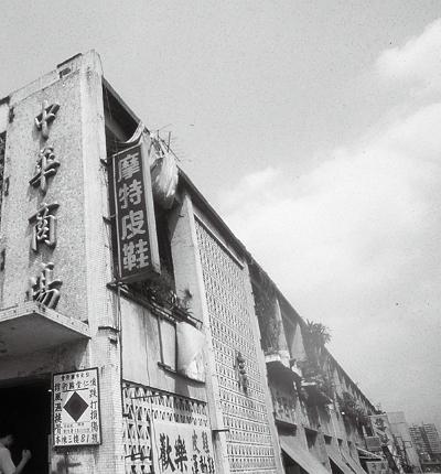Zhonghua Mall in the past (Photo: Wang Neng-you)