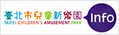Taipei Children's Amusement Park[Open in new window]