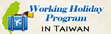 Working holiday in Taiwan[Open in new window]
