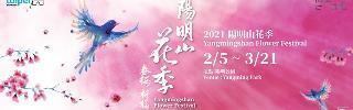 Yangmingshan Flower Festival[mandarin]