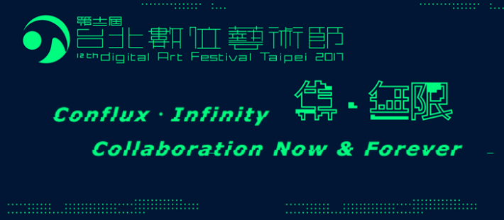 Conflux.Infinity-Collaboration Now & Forever