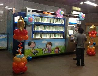 FastBook Automatic Book Stop Opens at MRT Xinyi Anhe Station