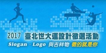 2017 Taipei Universiade Mascot Design Contest Submission Ends