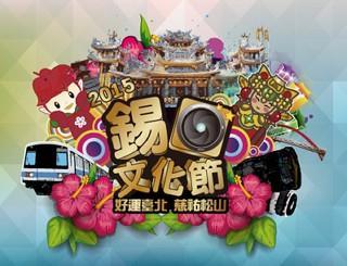 2015 Xikou Cultural Festival Spotlights Local Tours