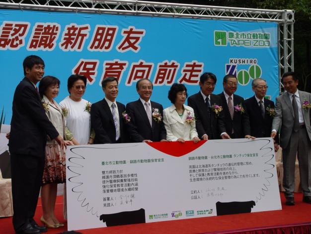 Taipei Zoo and Kushiro Zoo conservation declaration