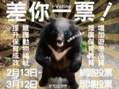i-Voting: Taipei Zoo Opening Hours Adjustment