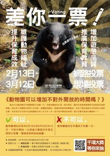 i-Voting: Taipei Zoo Opening Hours Adjustment