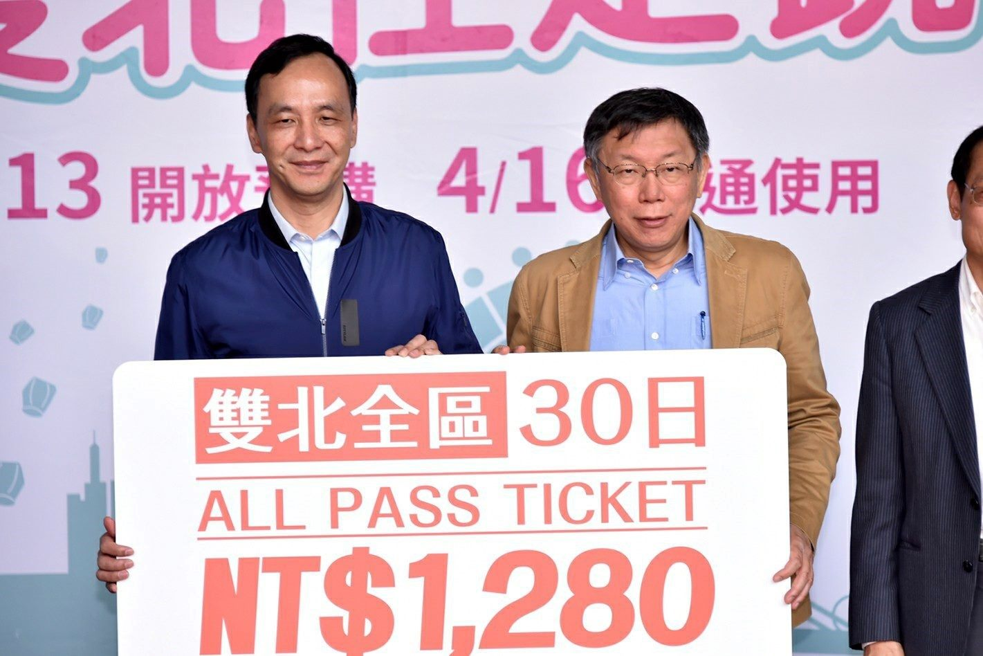 Taipei, New Taipei City Introduces MRT/Bus Monthly Pass for Commuters