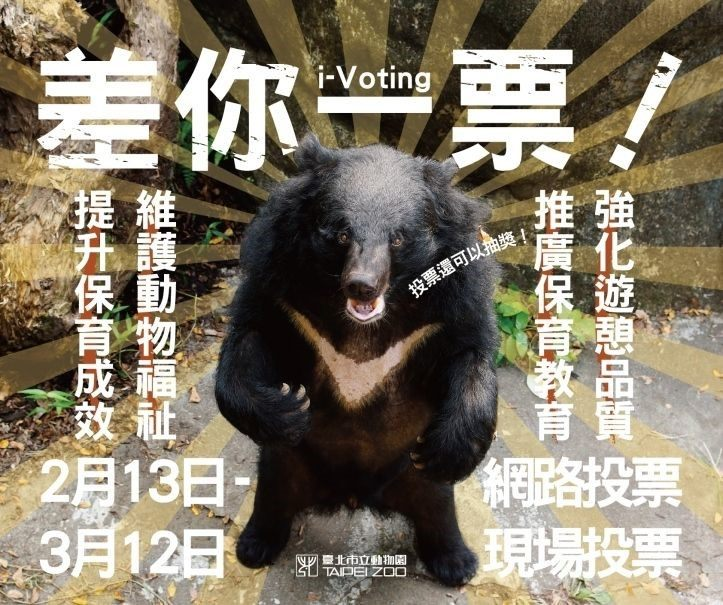 "i-Voting Result: 98% Respondents Say ""Yes"" to Taipei Zoo Opening Hours Adjustment"