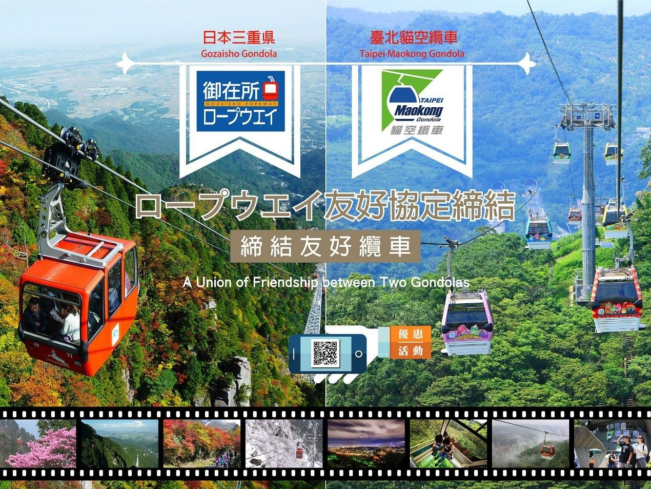 Maokong Gondola Partners with Gozaisho Ropeway to Offer Discount Rides