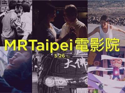 MRTaipei: Come Enjoy Movies in MRT stations!