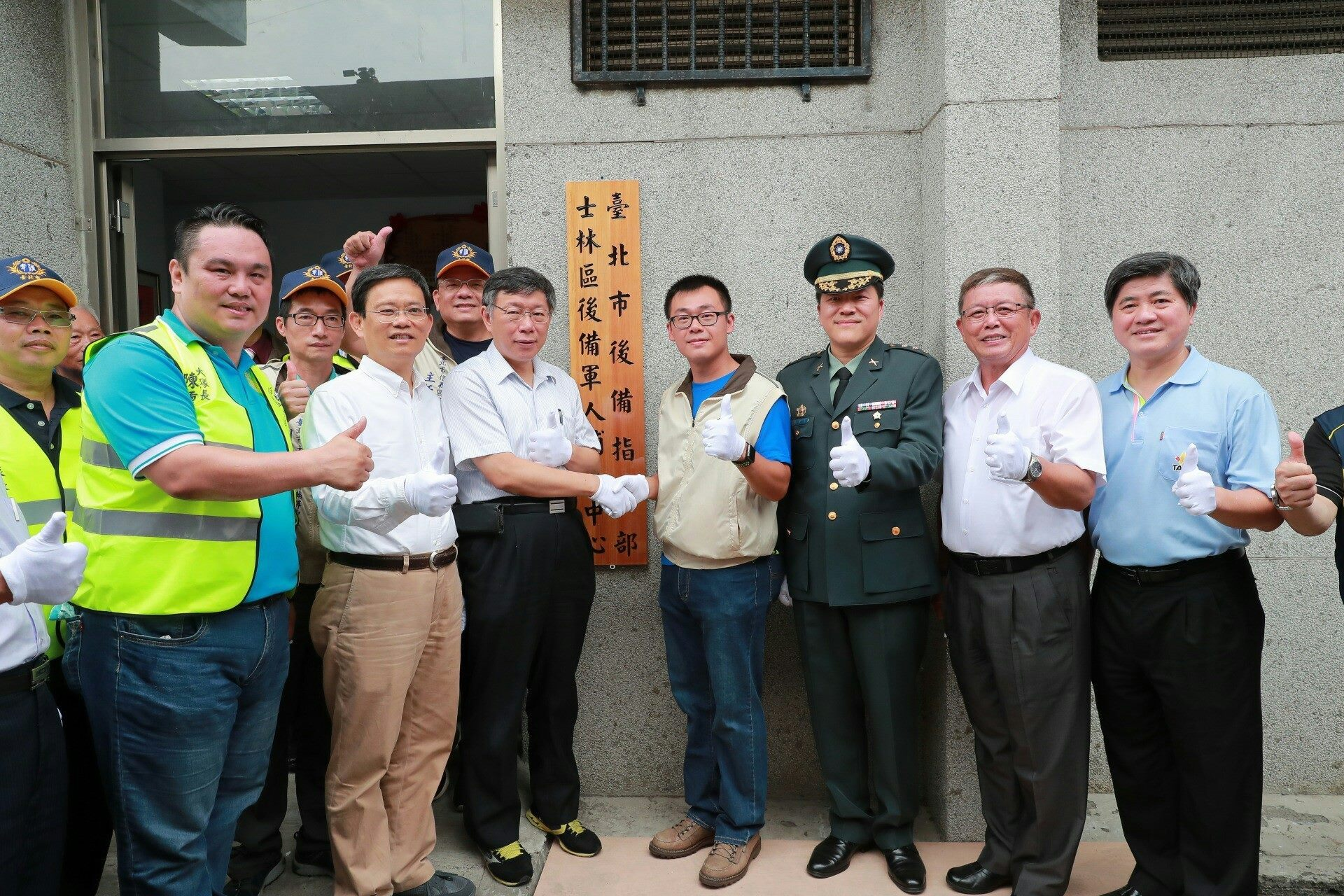 New Reservist Counseling Center Inaugurated in Shilin