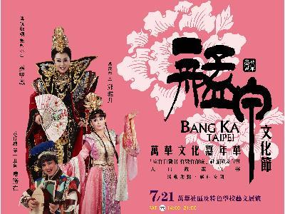 Bangka Cultural Carnival to Highlight Theatrics, Local Culture