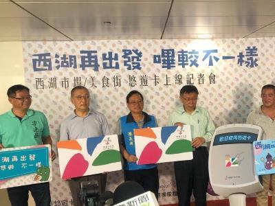 Xihu Market Reopens, Organizes Raffle for EasyCard Users