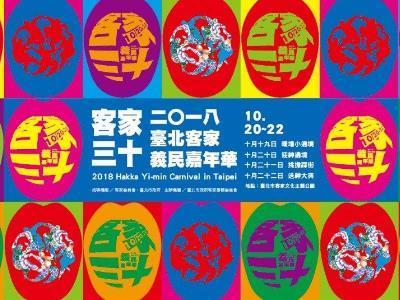 2018 Hakka Yi-min Carnival in Taipei