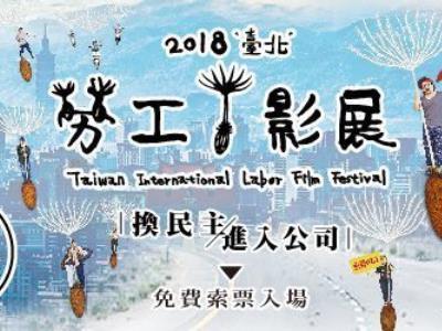 Labor Film Showcase Kicks-off in Taipei