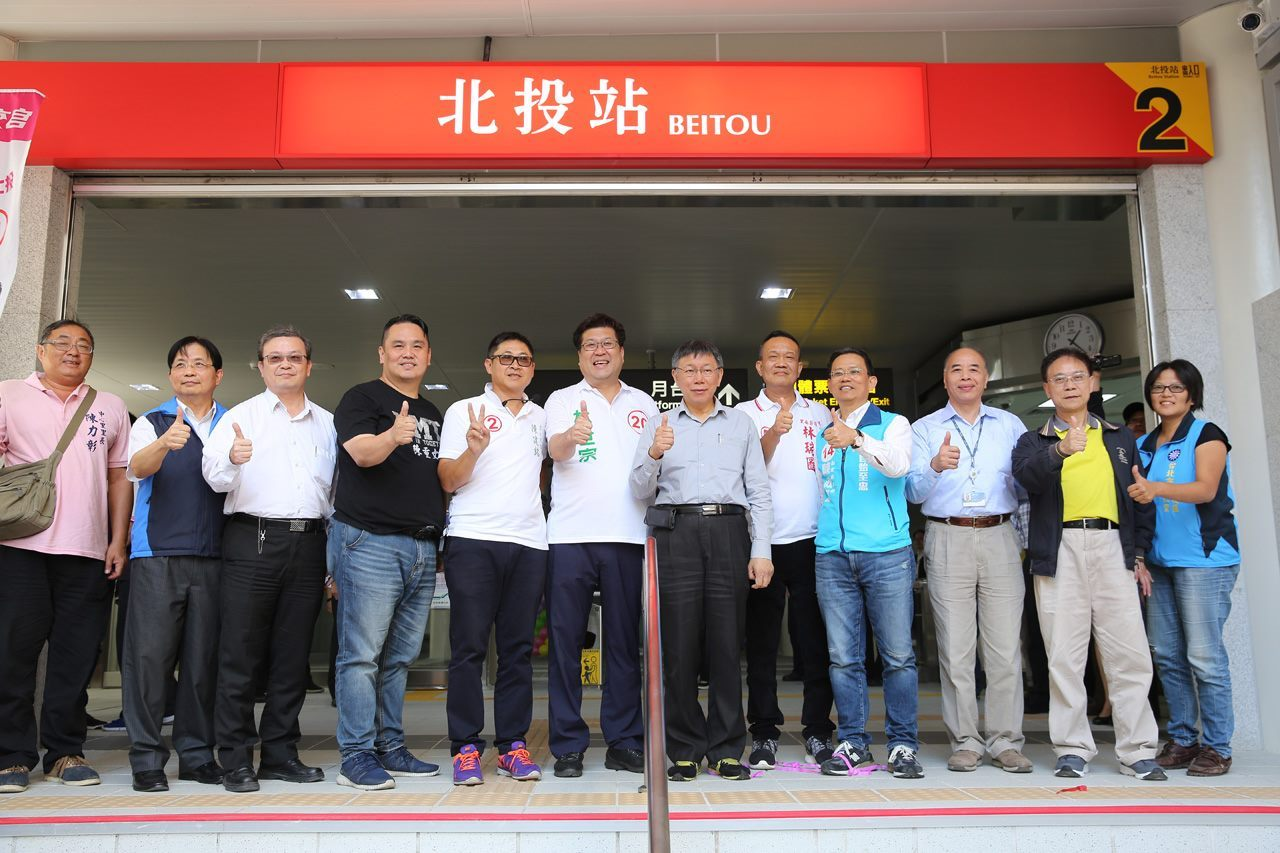 Mayor Attends Inauguration Ceremony for Exit 2 at MRT Beitou Station