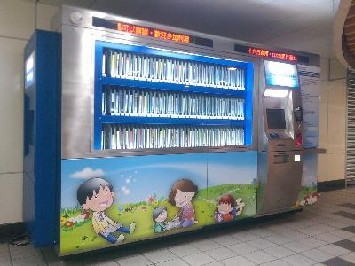New Automated Book Borrowing Kiosk Installed at MRT Xingtian Temple Station