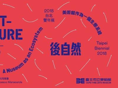 Taipei Biennial 2018 (Nov. 17, 2018 – March 10, 2019)