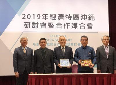 Smart City and IoT Present Unlimited Business Opportunities as Okinawa ISCO, TCA, GO SMART Sign Memorandum of Understanding Regarding Industrial Strategic Cooperation