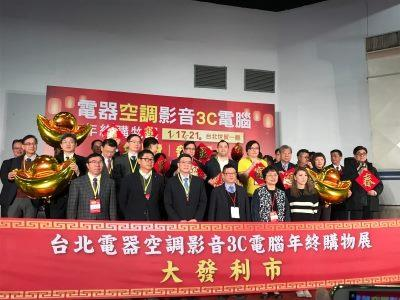 2019 Taipei Electric Appliance Fair to be held at TWTC January 17-21