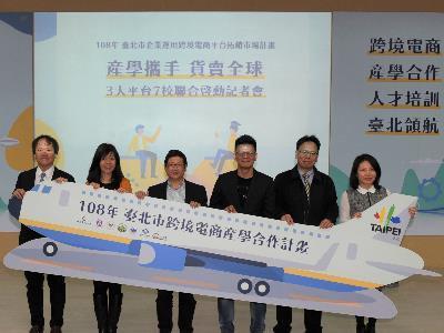 Taipei City E-Commerce Platform Helps Businesses Grow Exports