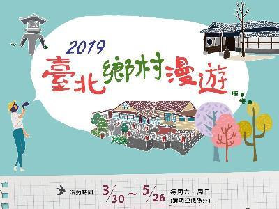 2019 Taipei Slow Travel Festival Tours Open for Sign-up from April 8
