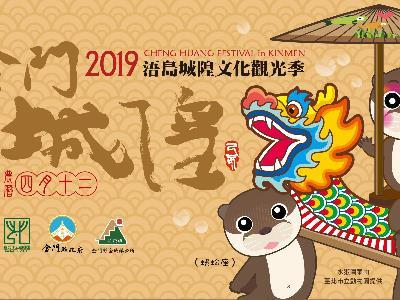 Kinmen City God Festival in the Zoo? Integration of Folk Culture and Ecological Conservation