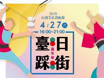 2019 Neihu Culture and Arts Festival Invites All for a Blast in Neihu